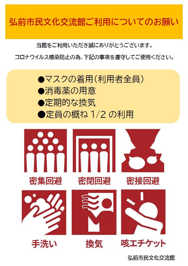 弘前市民文化交流館ご利用についてのお願い
