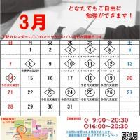 せのおしょうごさんと創ろう! イベントカレンダー 弘前駅前公共施設 ...