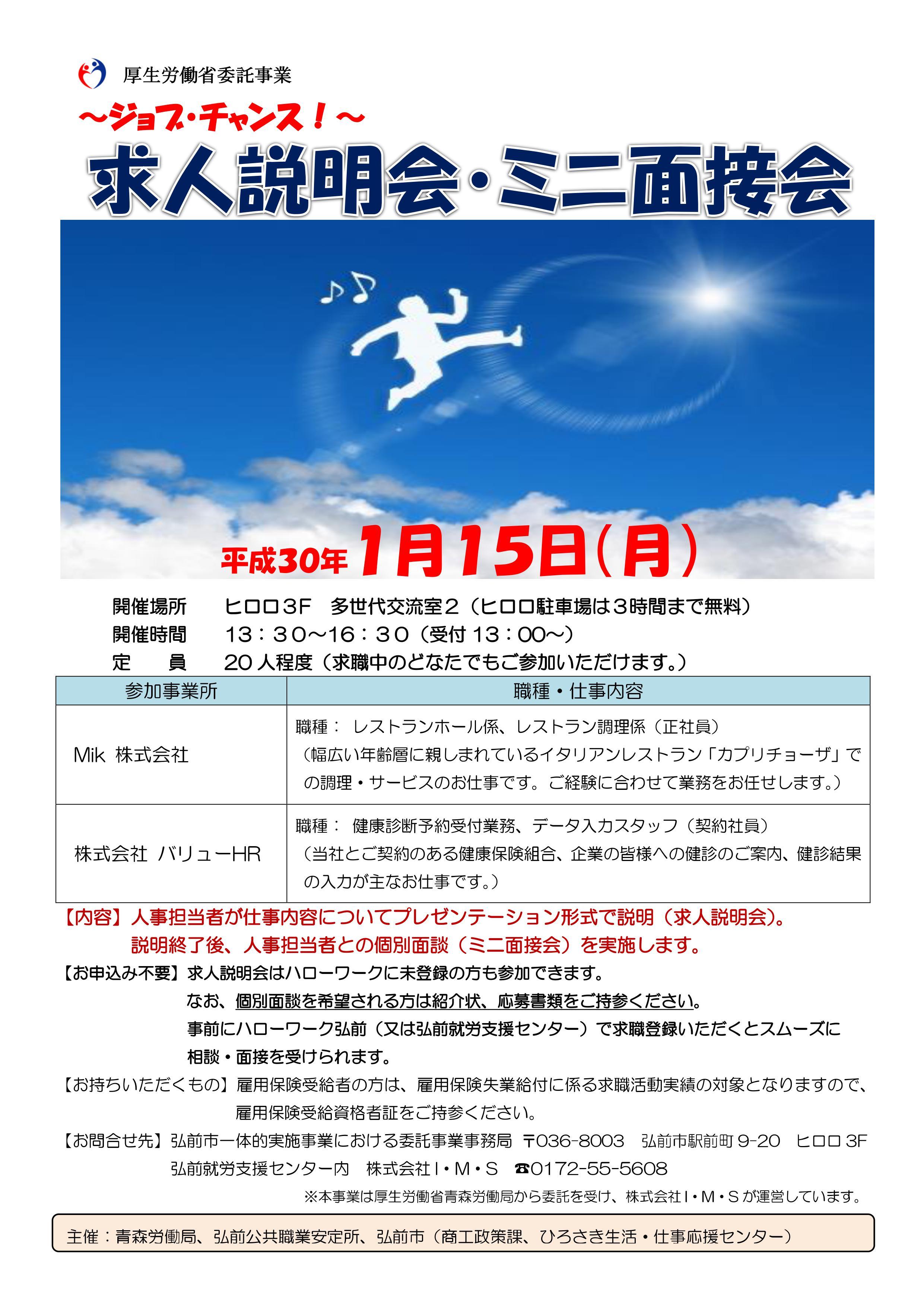 1月15日求人説明会・ミニ面接会.jpg