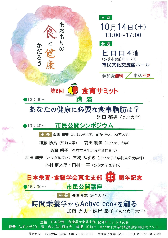 「第6回食育サミット/日本栄養・食糧学会東北支部50周年記念 市民公開講座」チラシ