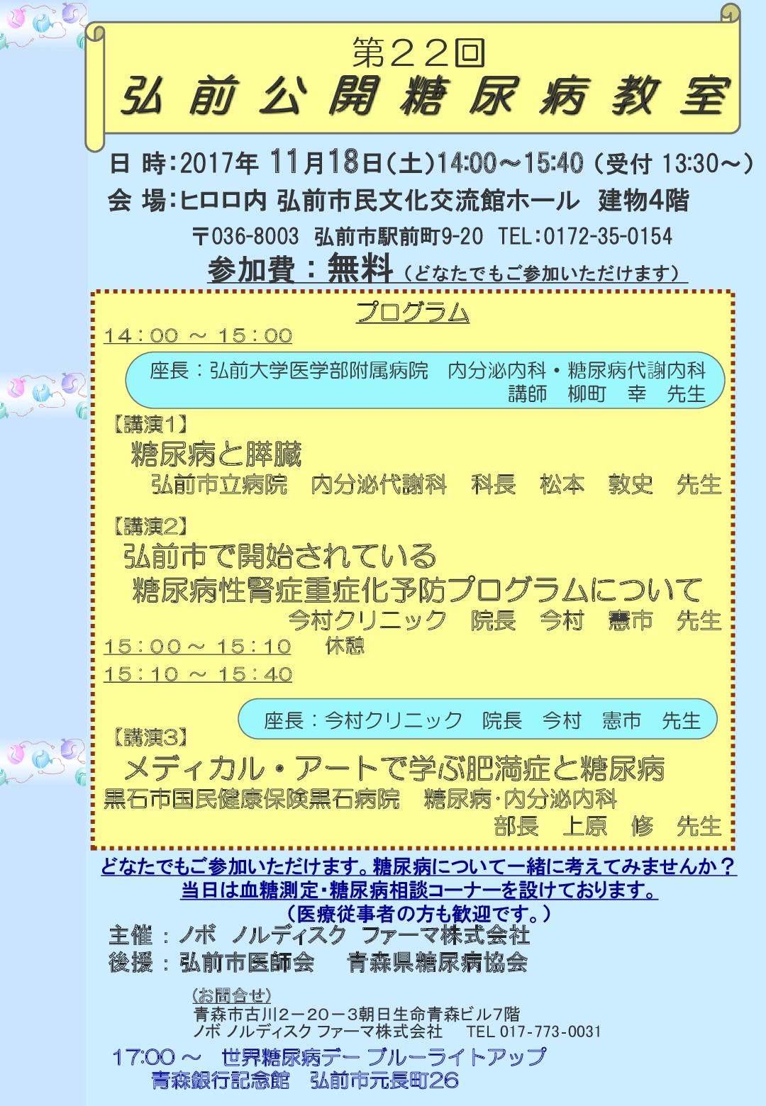 【ブルーライトアップ】20171118 第22回弘前公開糖尿病%-001.jpg