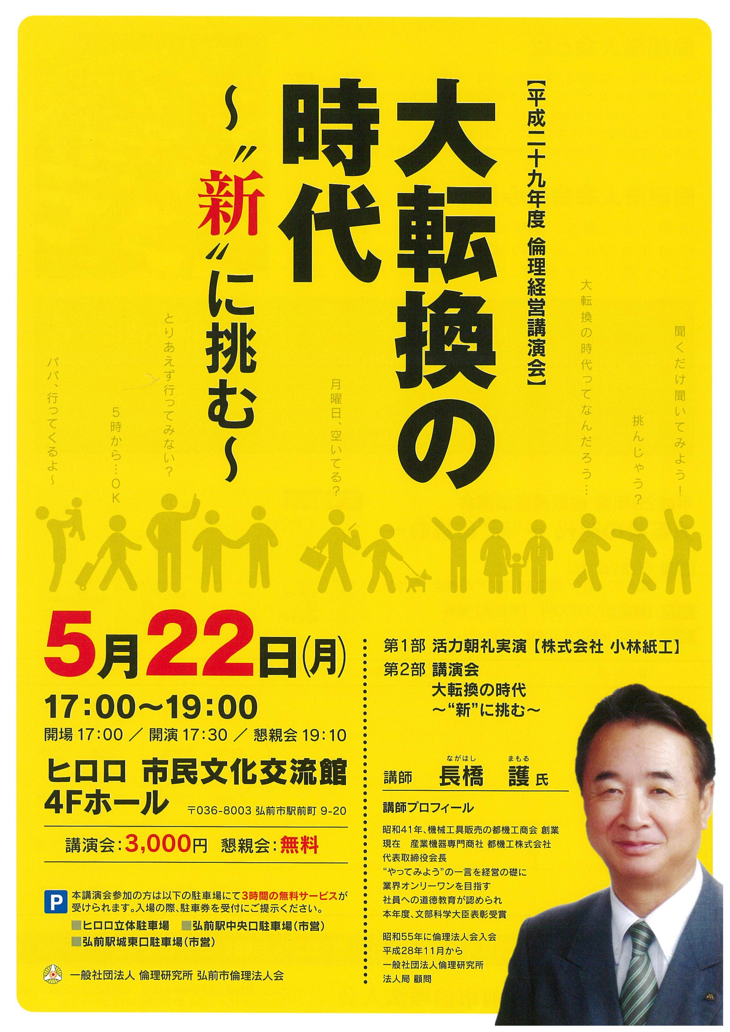 「平成29年度 倫理経営講演会」チラシ