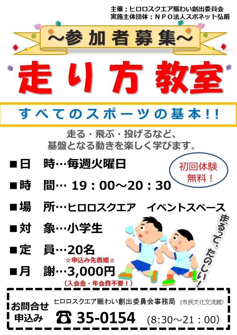 走り方チラシ.jpg