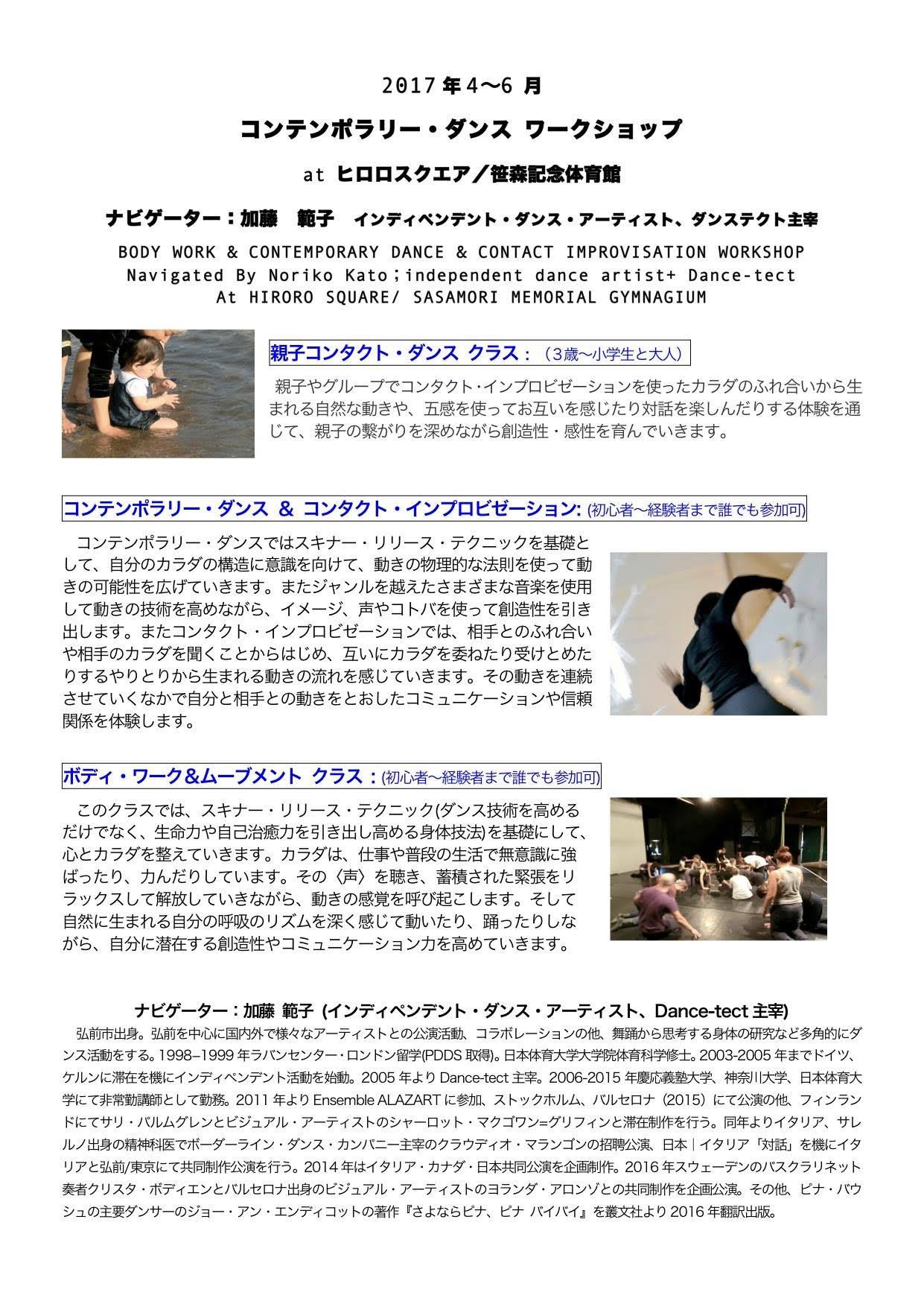 「コンテンポラリー・ダンス ワークショップ」ちらし表