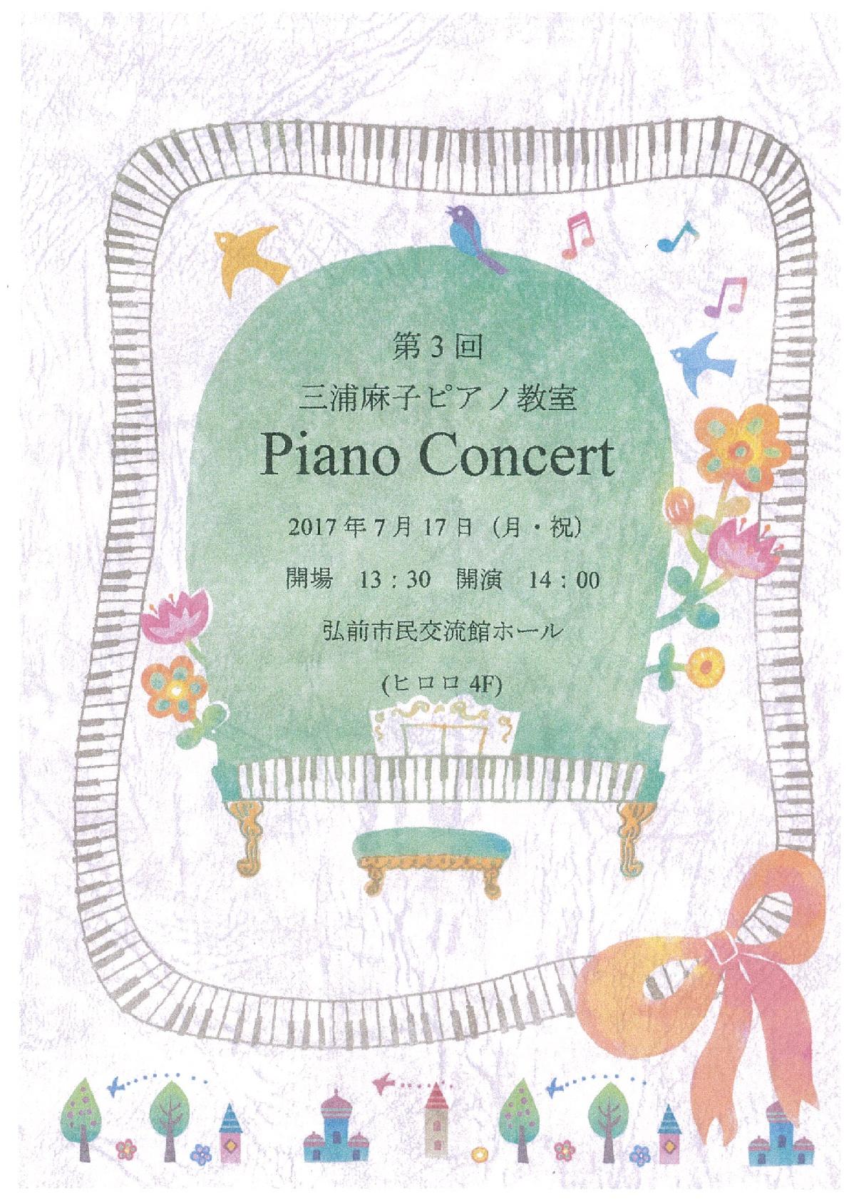 三浦麻子ピアノ教室-001.jpg
