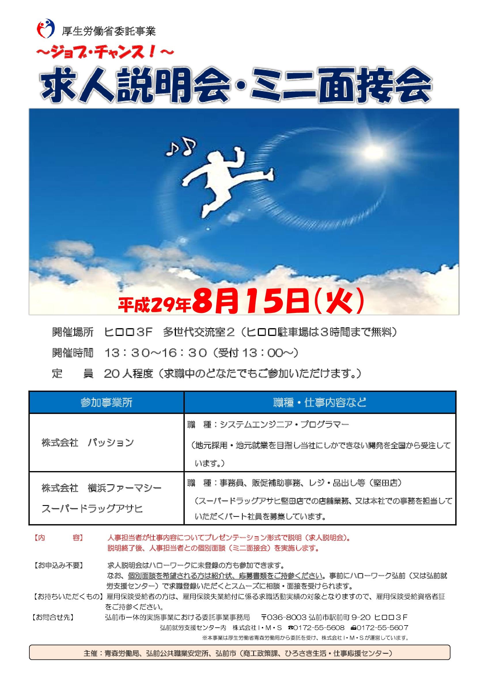 ミニ面接会(ポスター用A3) 8月15日-001.jpg