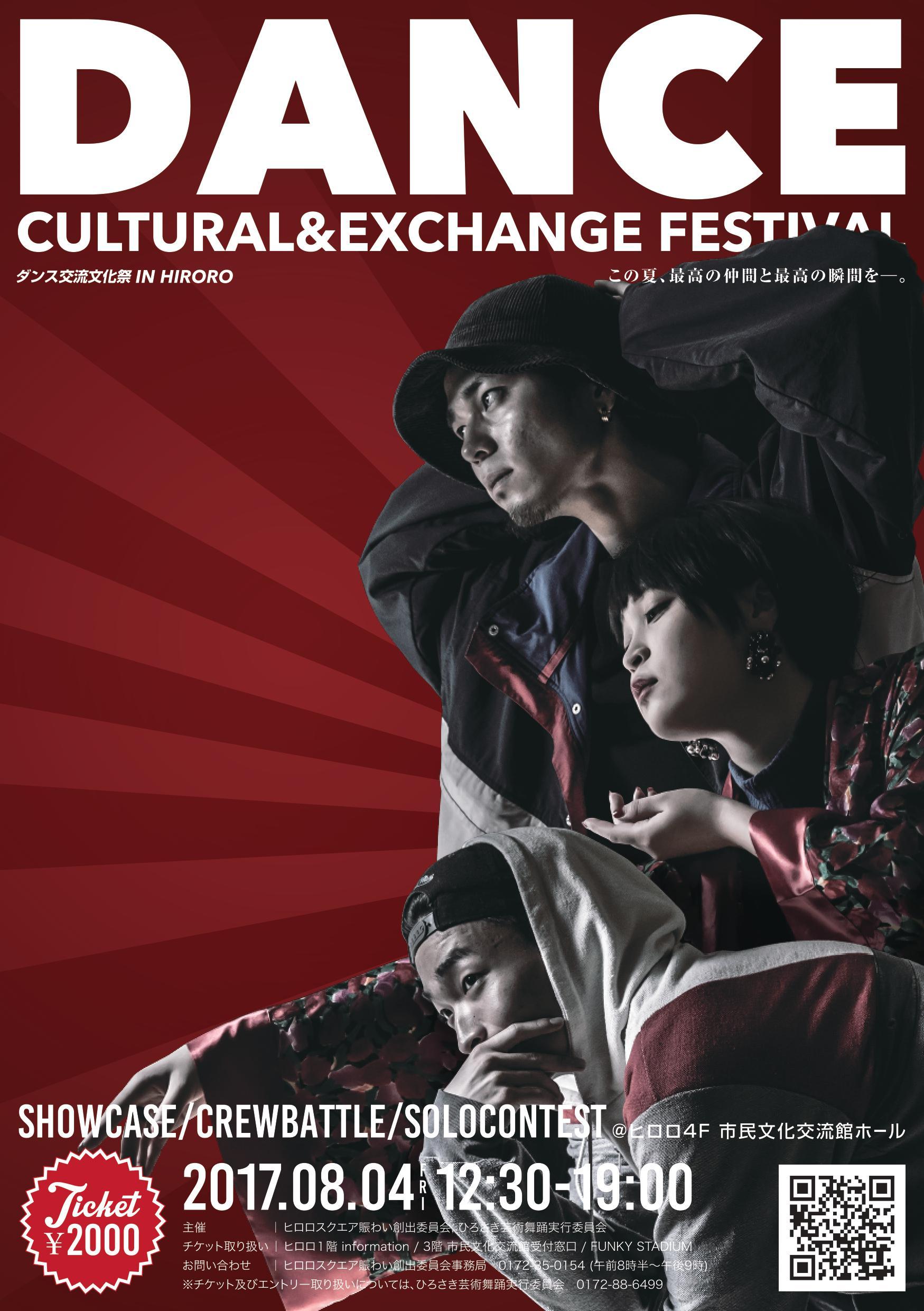 ダンス交流文化祭 2017チラシ