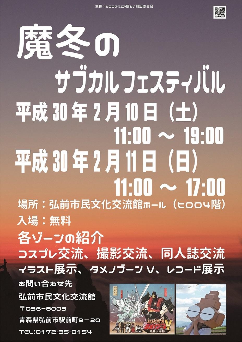 魔冬のサブカルフェスティバル(小).jpg