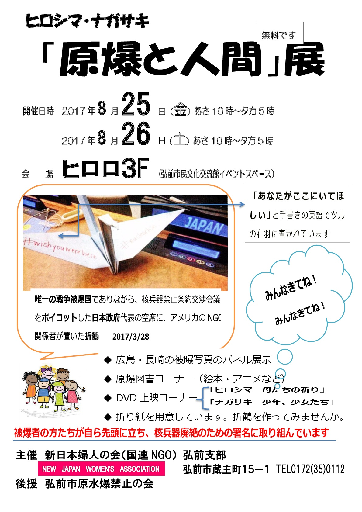ヒロシマ展 チラシ版2017-001.jpg