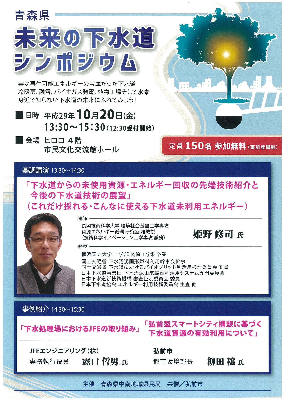 「青森県 未来の下水道シンポジウム」チラシ