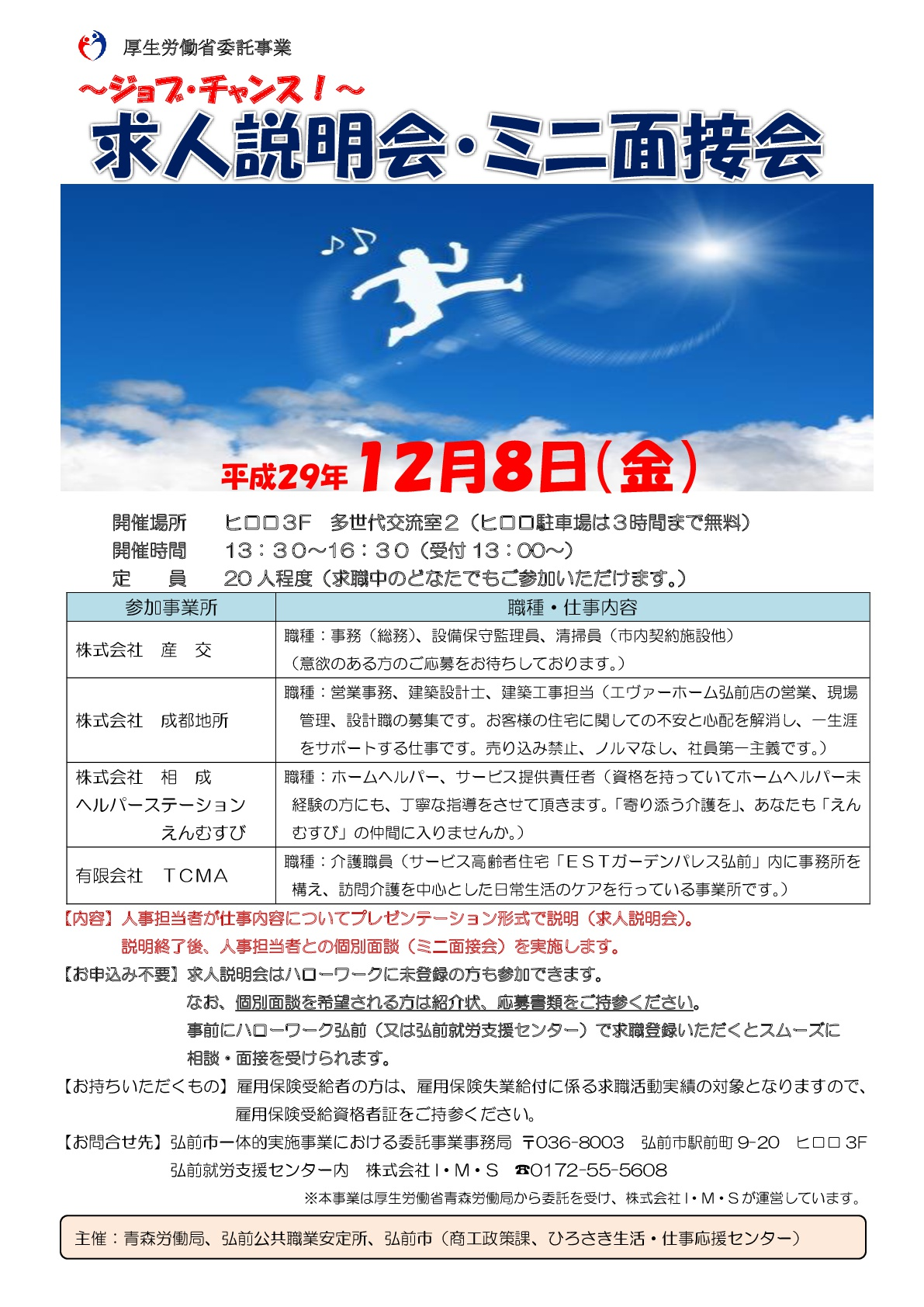 リーフレット12月8日-001.jpg