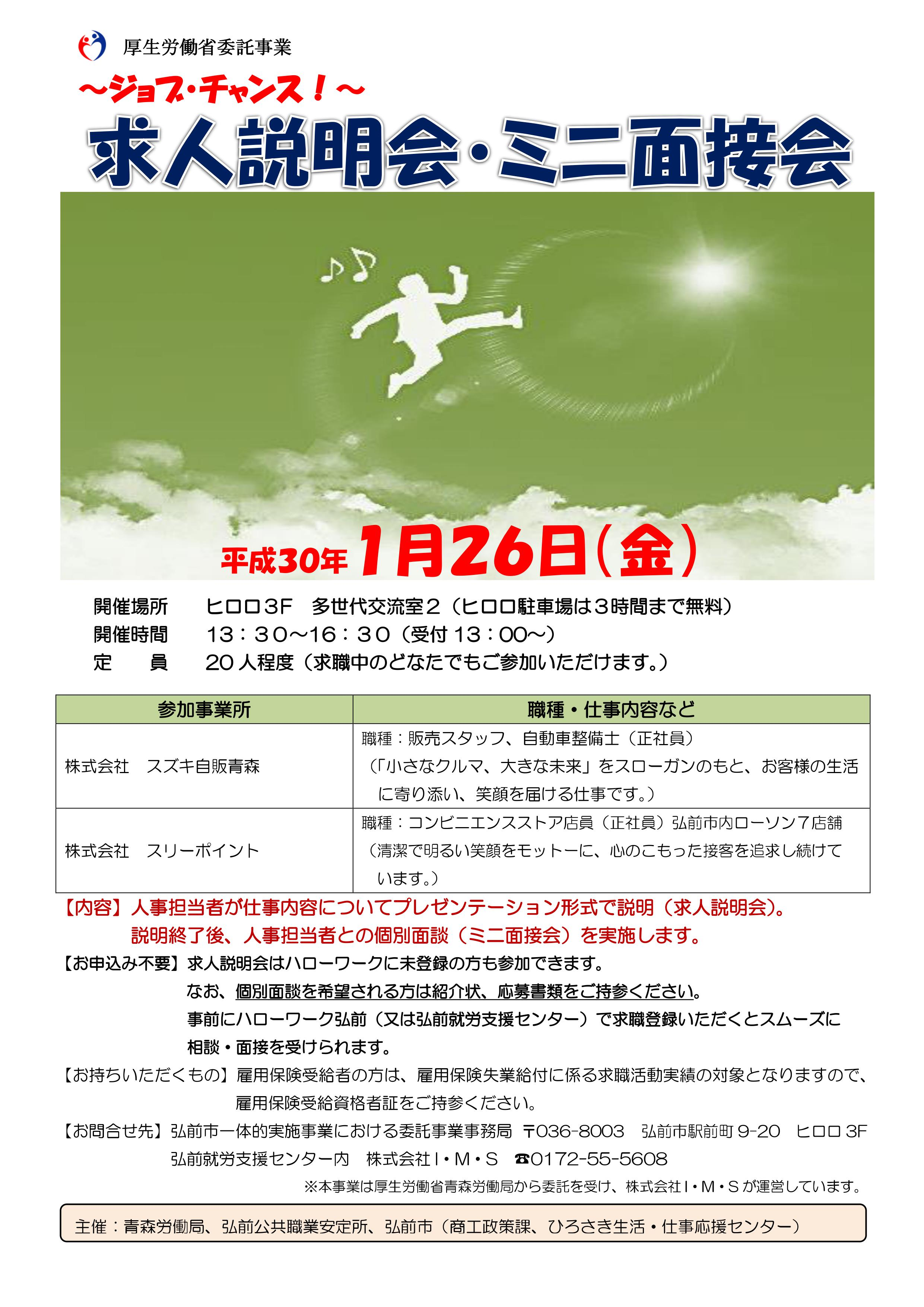 1月26日求人説明会・ミニ面接会.jpg
