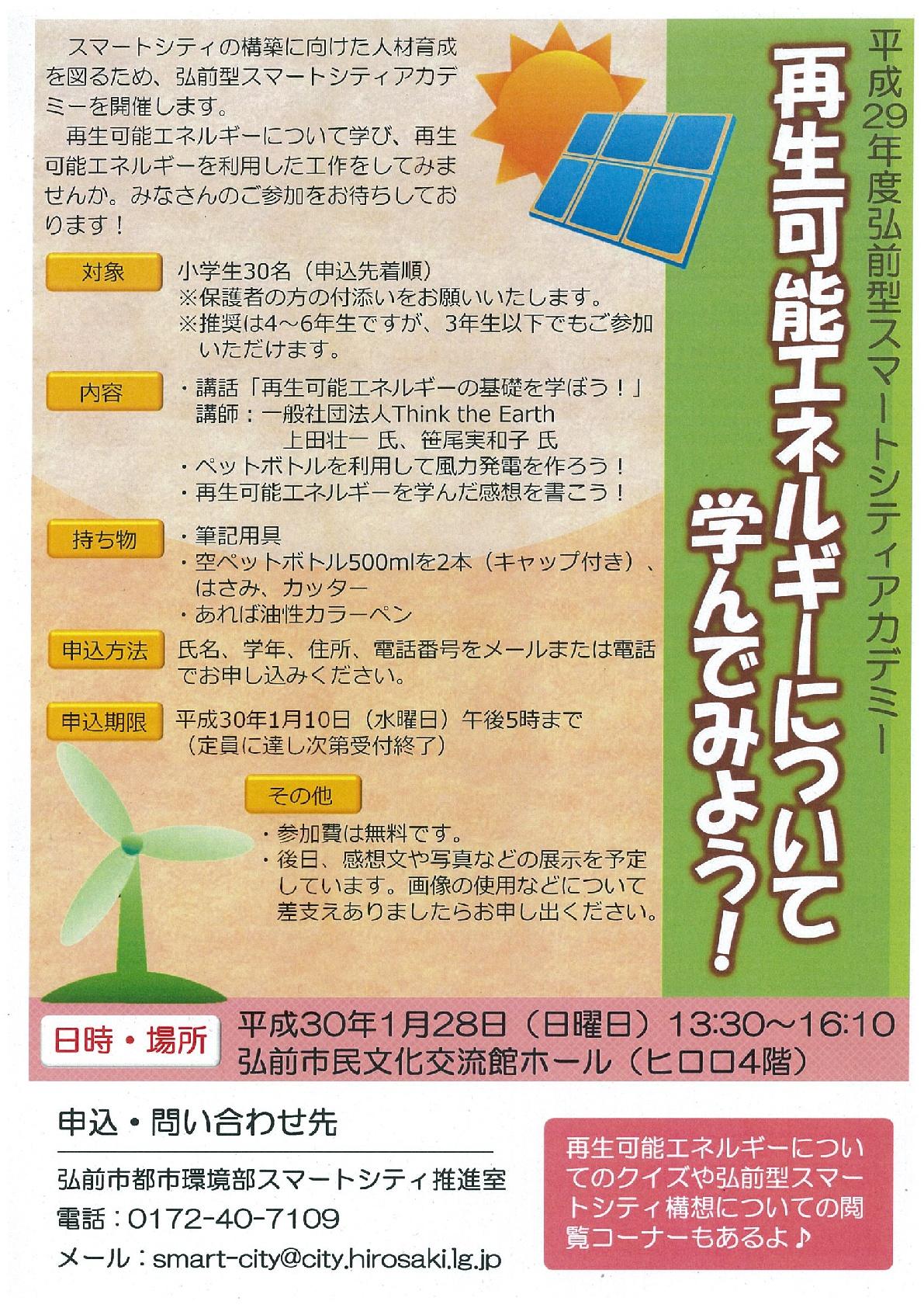 平成29年度弘前型スマートシティアカデミー 再生可能エネルギーについて学んでみよう!