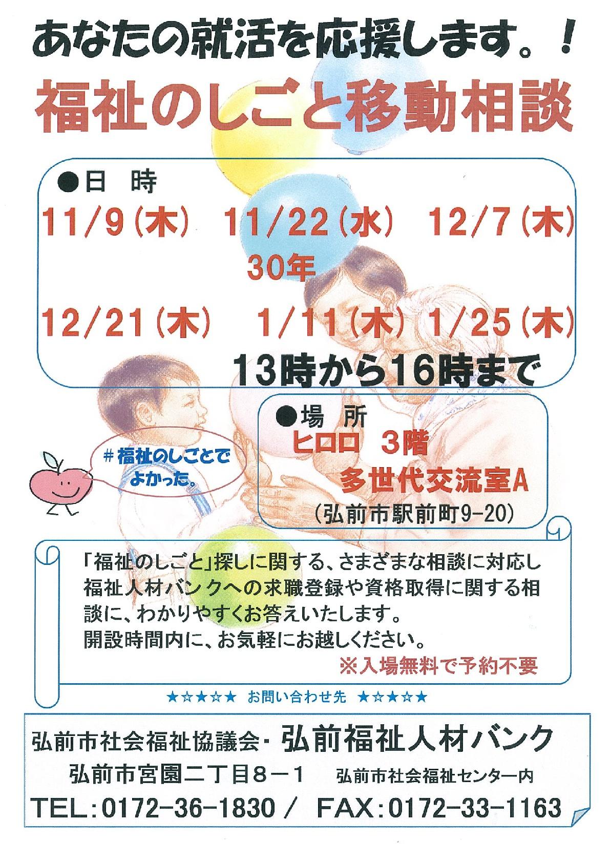 福祉のしごと移動相談-001.jpg