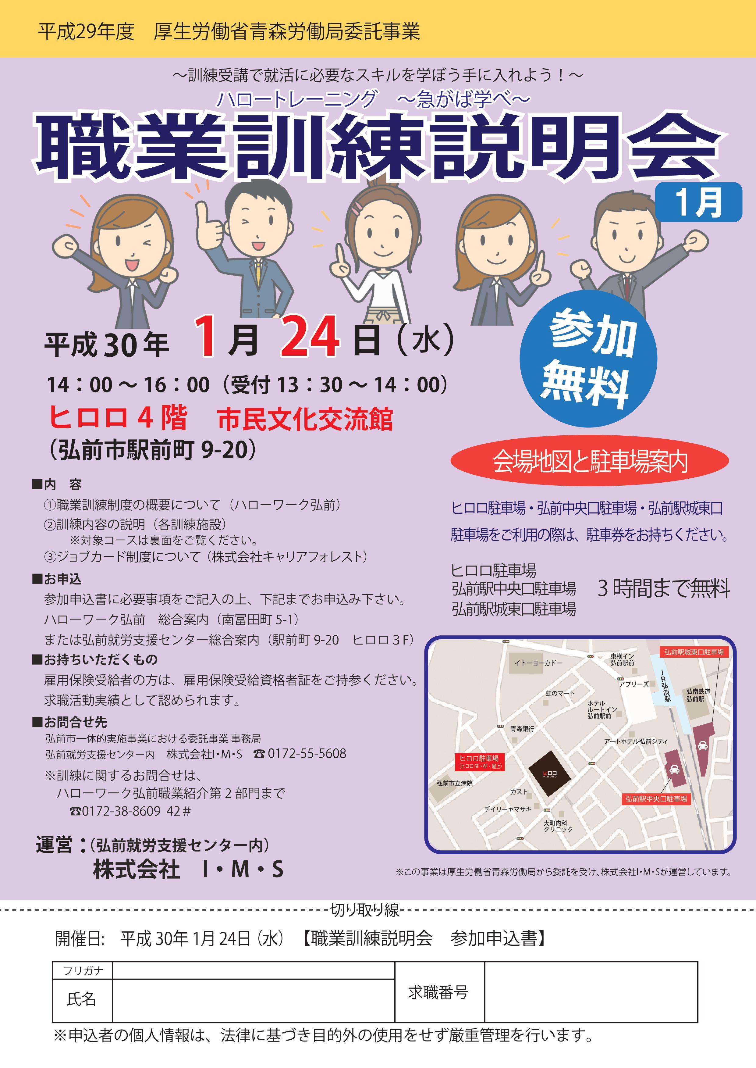 1月24日職業訓練説明会.jpg