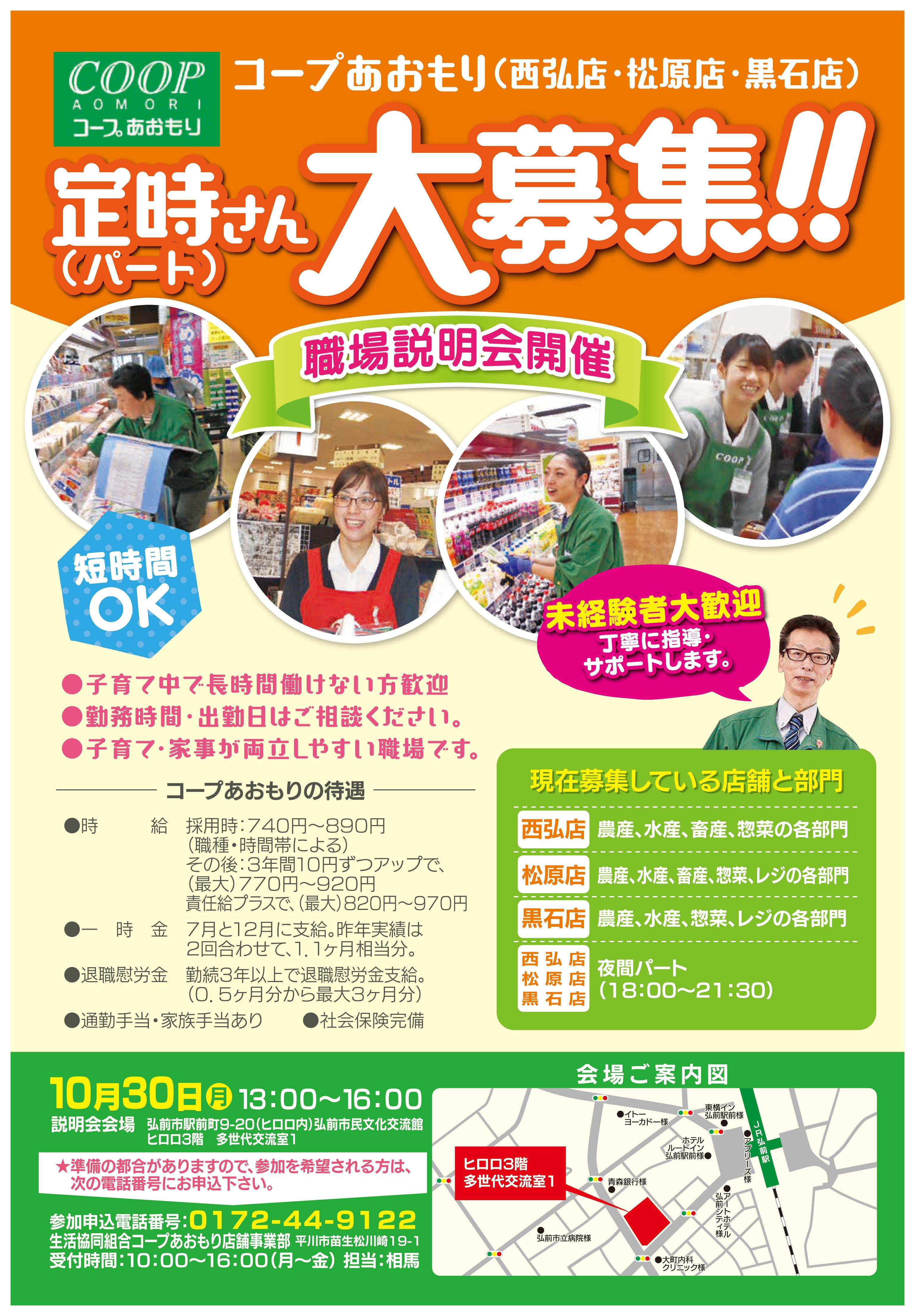 10/30「コープあおもり職場説明会」チラシ