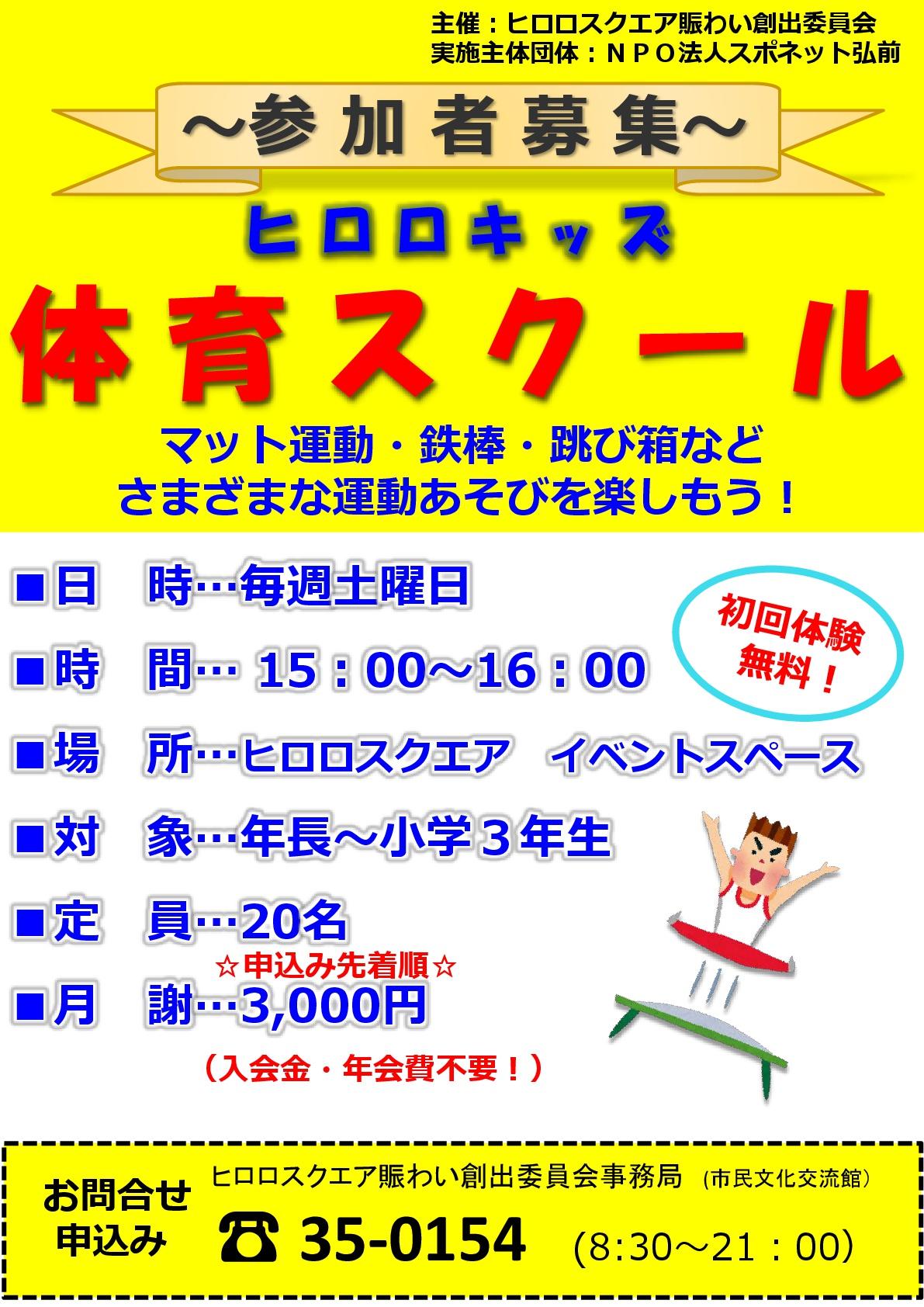 体育スクールチラシ-001.jpg
