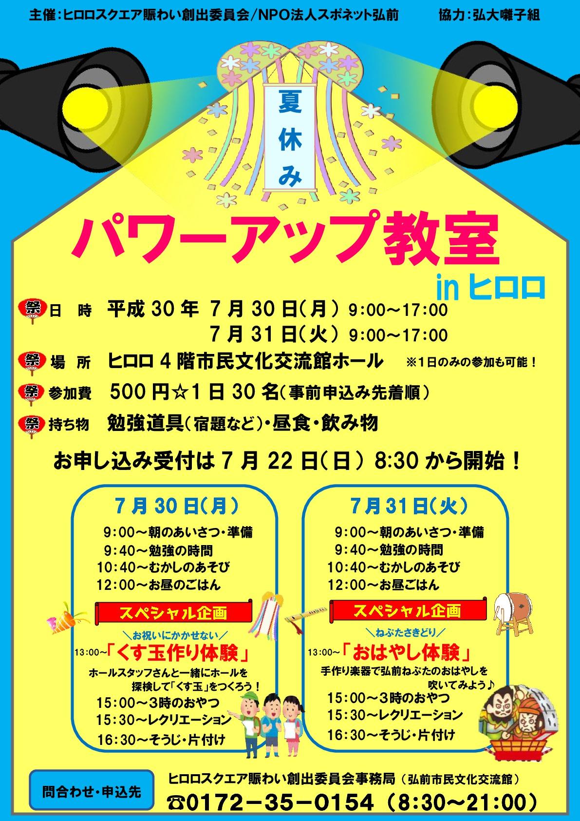 夏休みパワーアップ教室inヒロロ.jpg