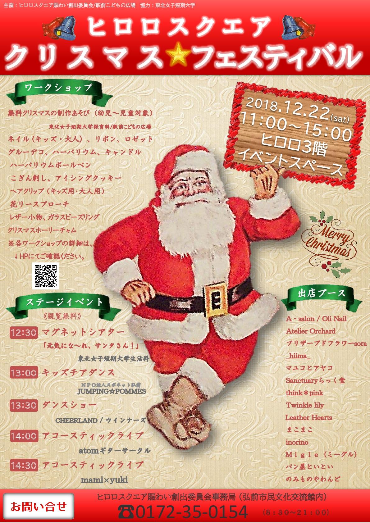 クリスマスフェスティバル カラー-001.jpg