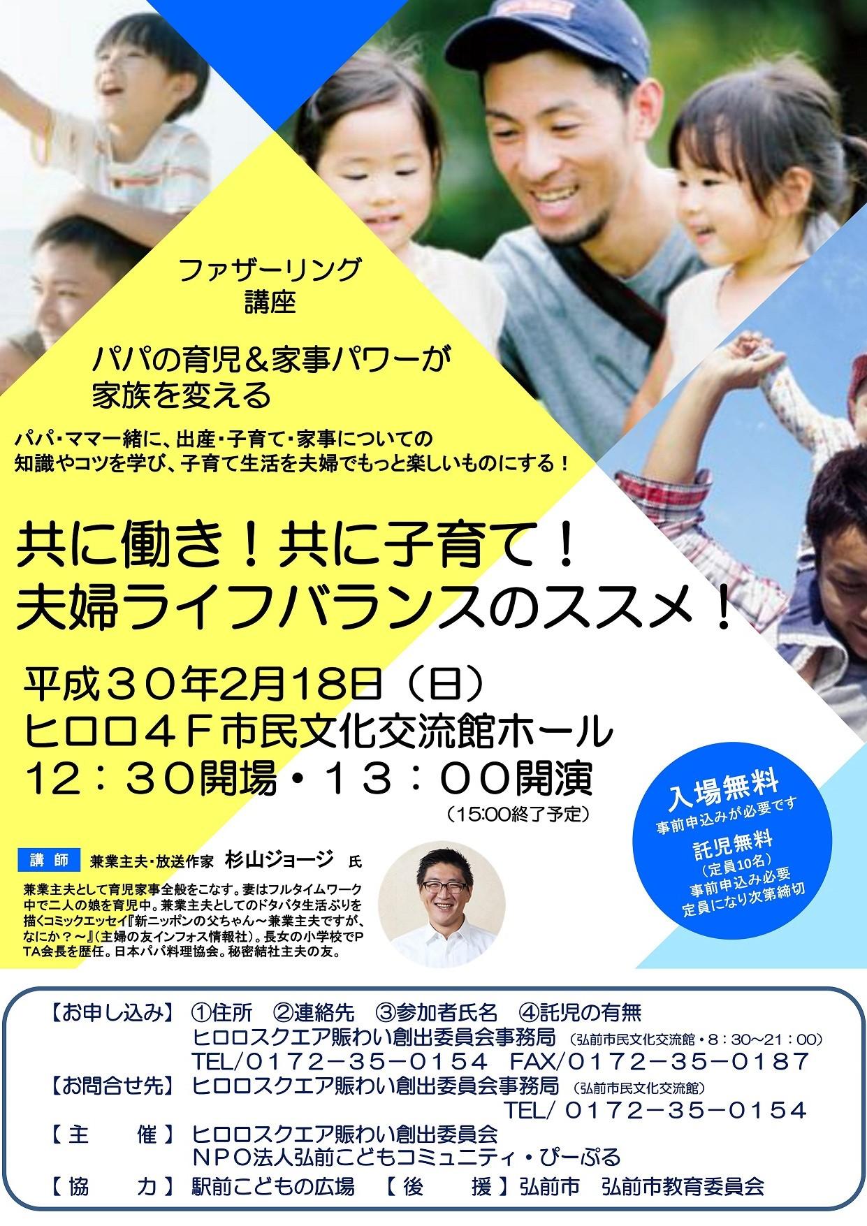 300217ファザーリング講座S.jpg