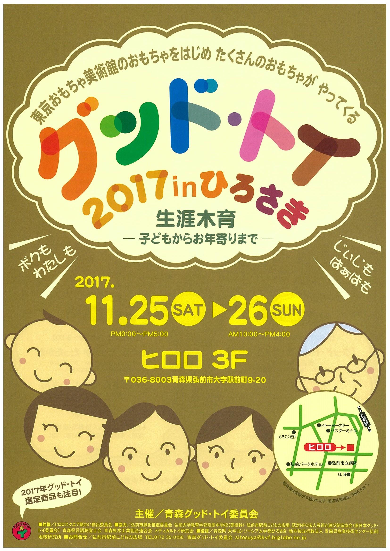 グッド・トイ2017inひろさき(表).jpg