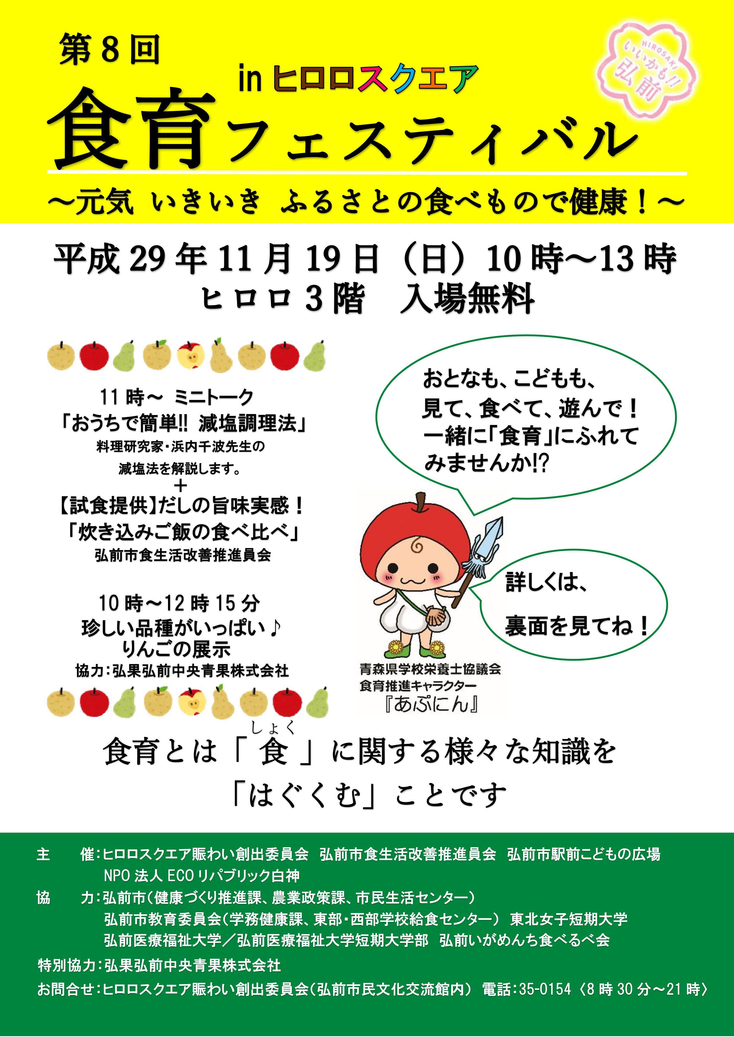 「第8回食育フェスティバル」チラシ表.jpg