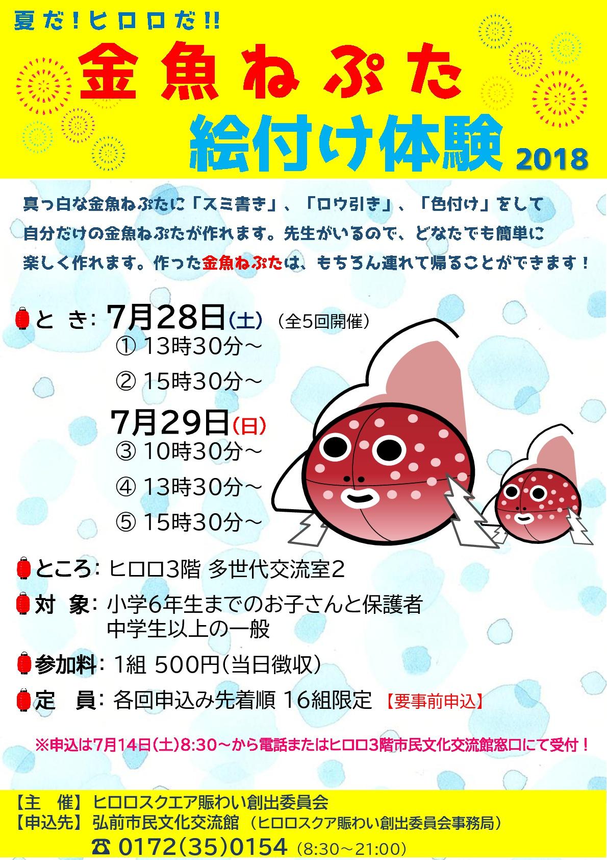金魚ねぷた絵付け体験2018ちらしカラー-001.jpg