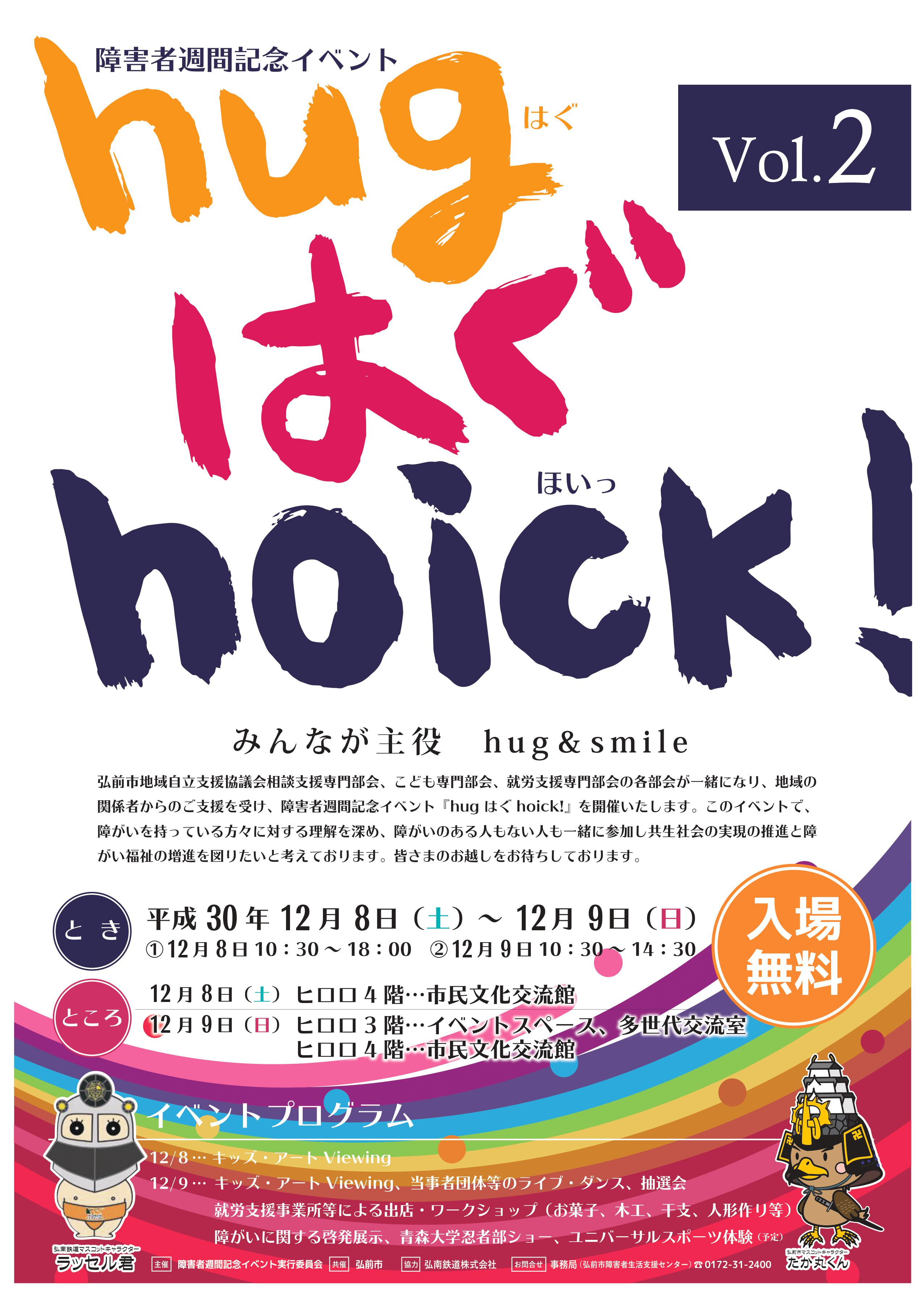 障害者週間記念イベント「hug はぐ hoick!」