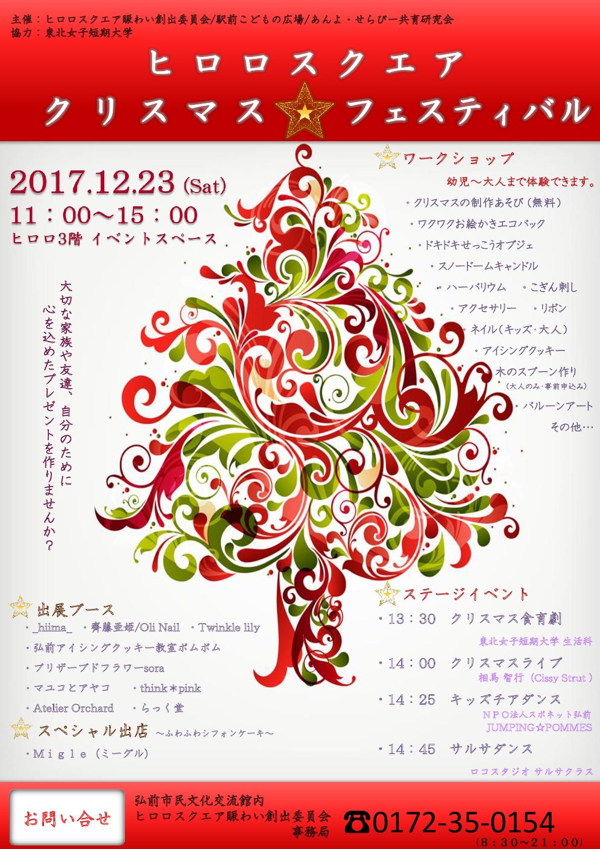 クリスマスカラー大人新-001.jpg