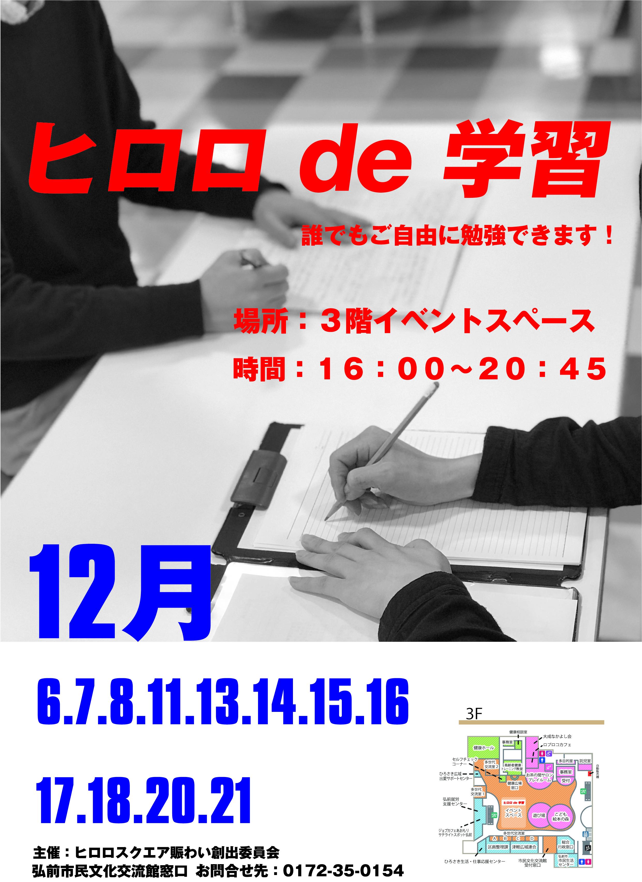 ヒロロde学習12月用チラシ.jpg