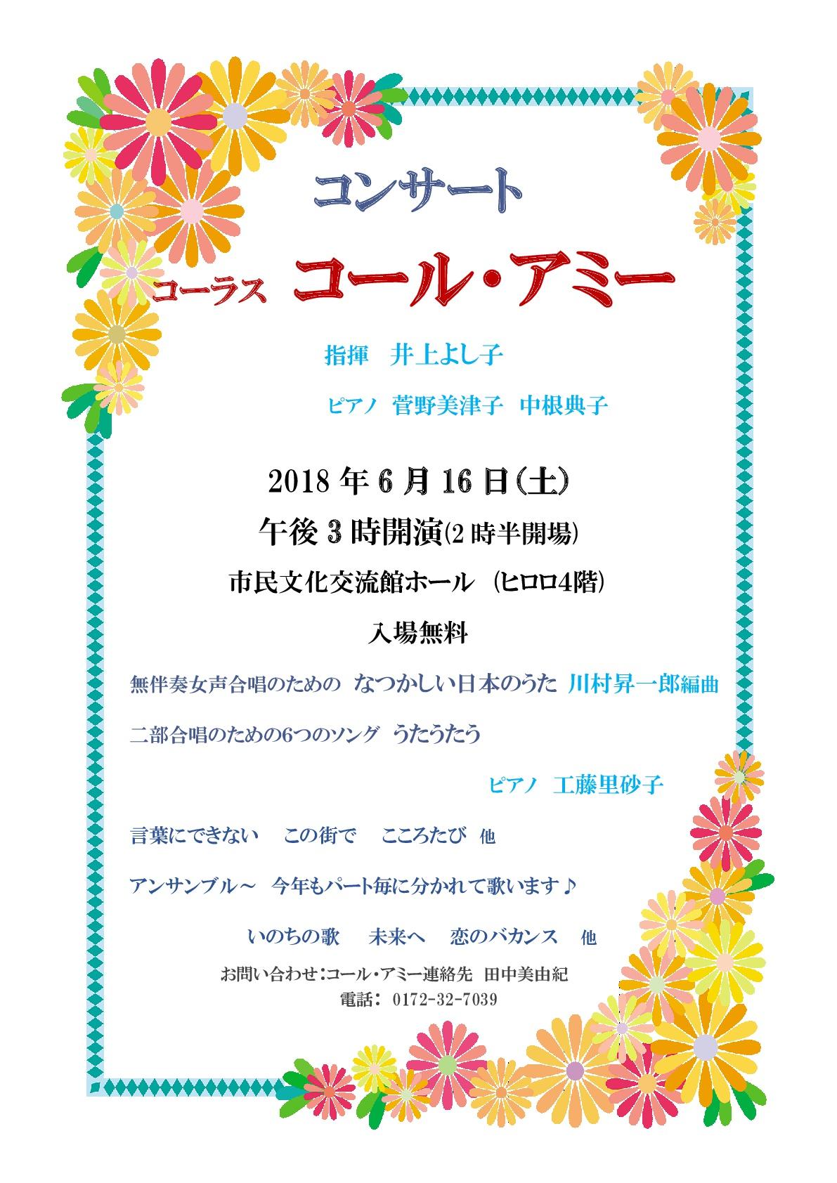 コール・アミー2018ちらし (002)-001.jpg