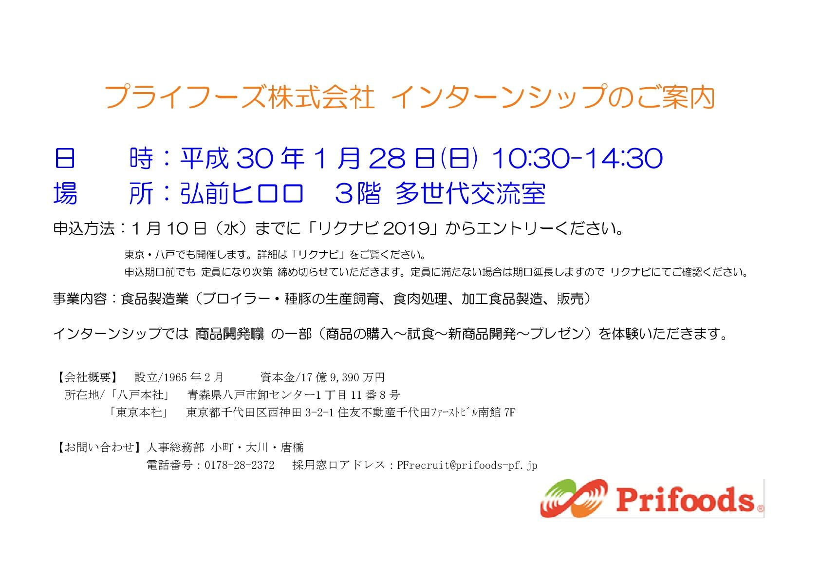 インターンシップ 告知用ポスター【プライフ%-001.jpg