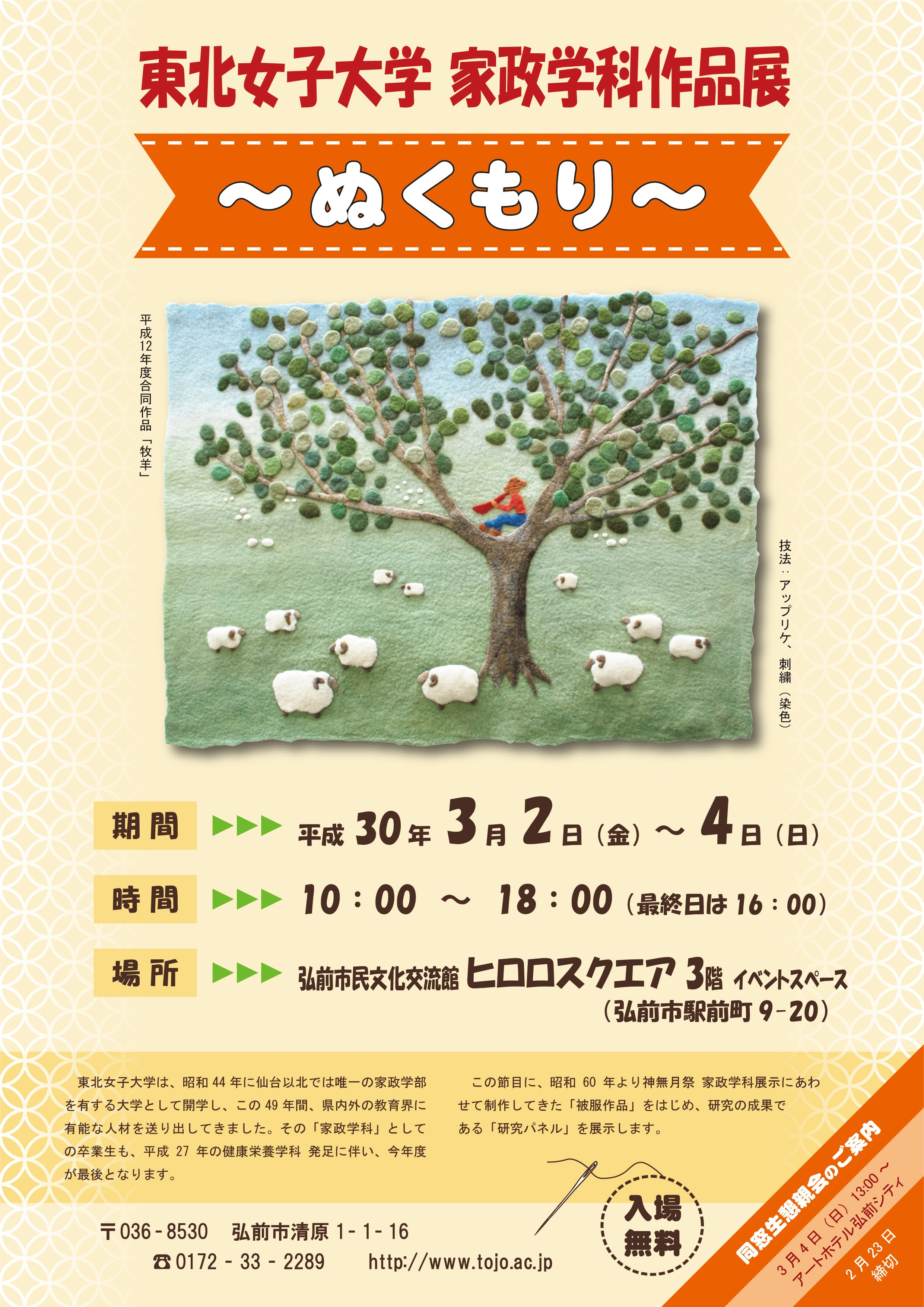 東北女子大学家政学科作品展~ぬくもり~ イベントカレンダー 弘前 ...