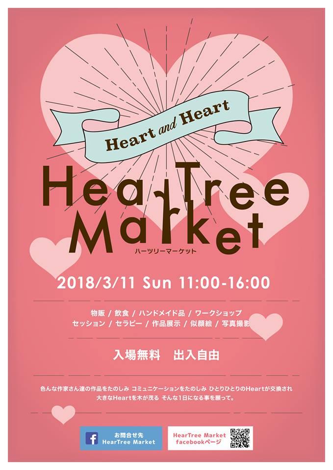 HearTree Market
