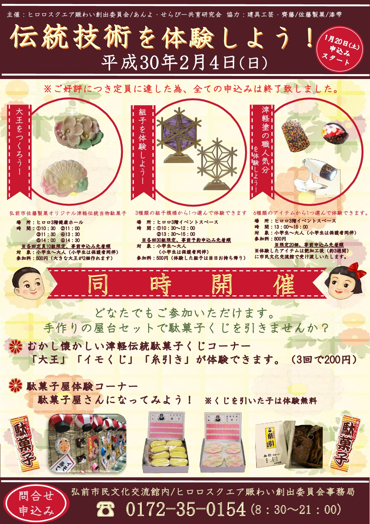 ●NEW津軽塗・組子・大王カラー最終チラシ.jpg