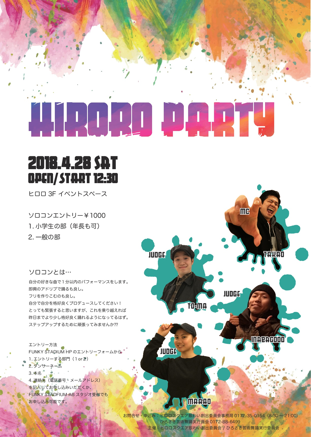 2018hiroroparty POSTER-001.jpg