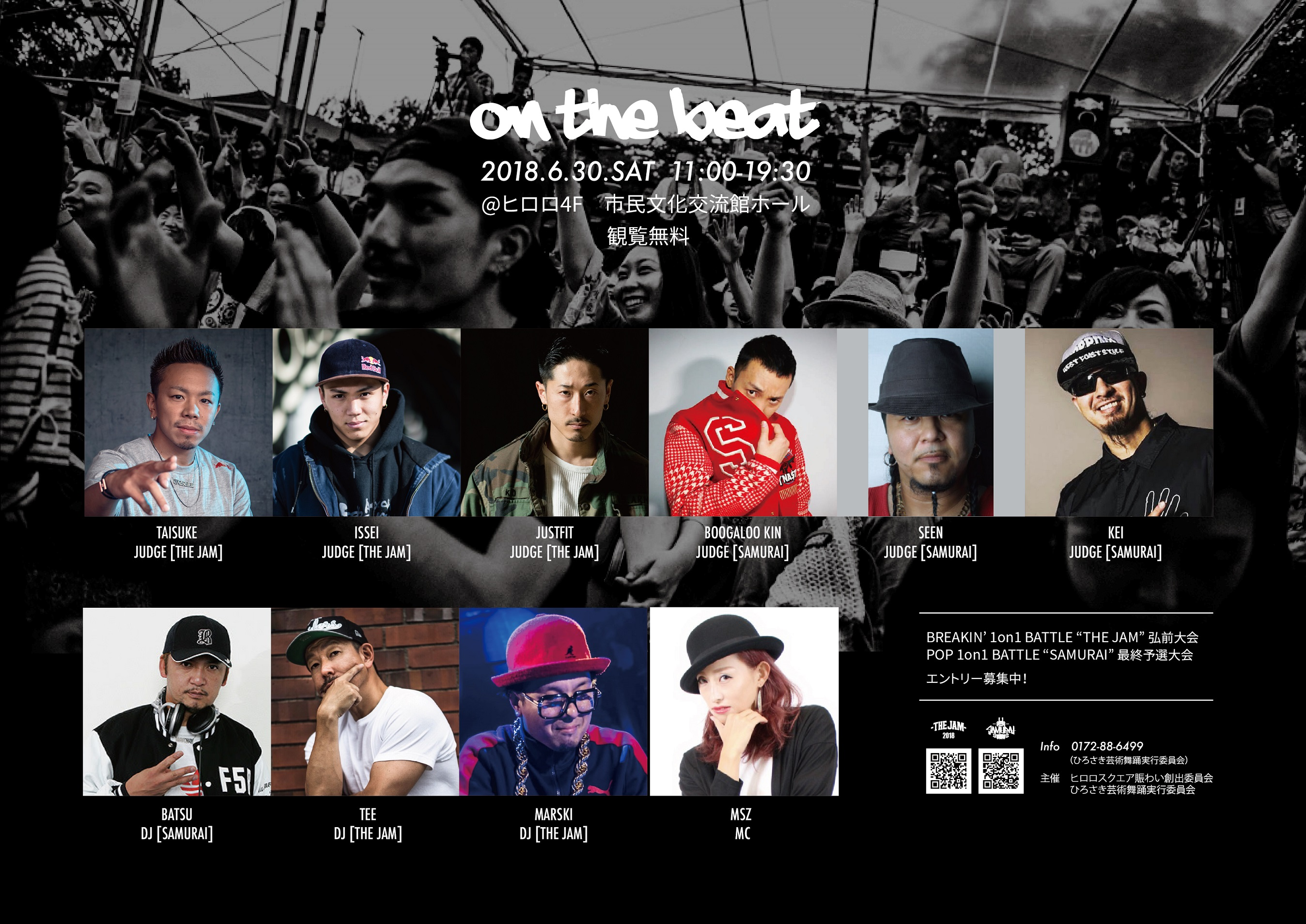 「ON THE BEAT」ポスター