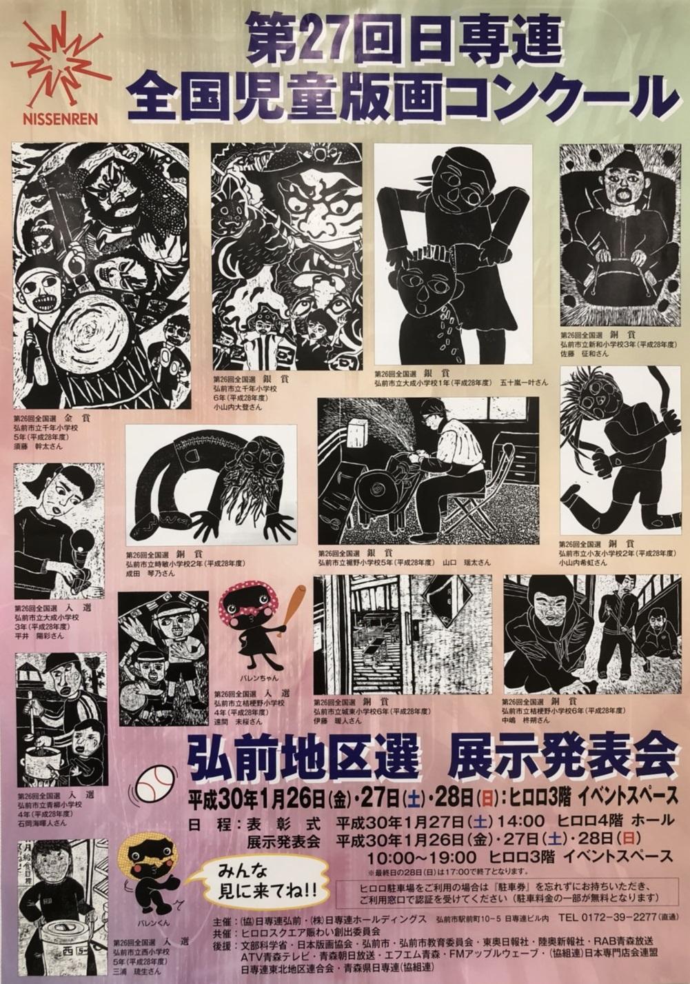 第27回日専連全国児童版画コンクール 弘前地区選作品展示発表会