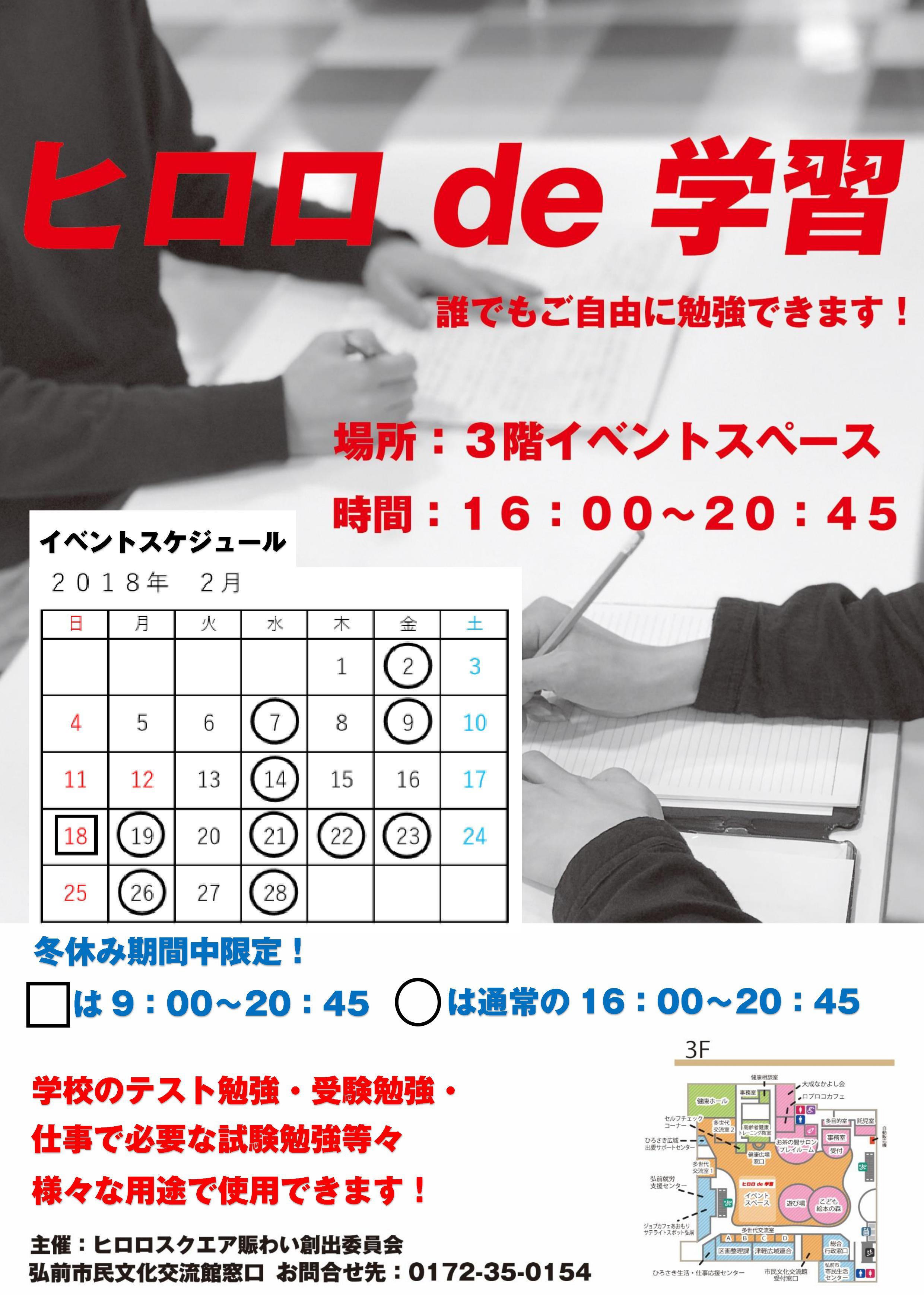 ヒロロde学習2月用チラシ.jpg