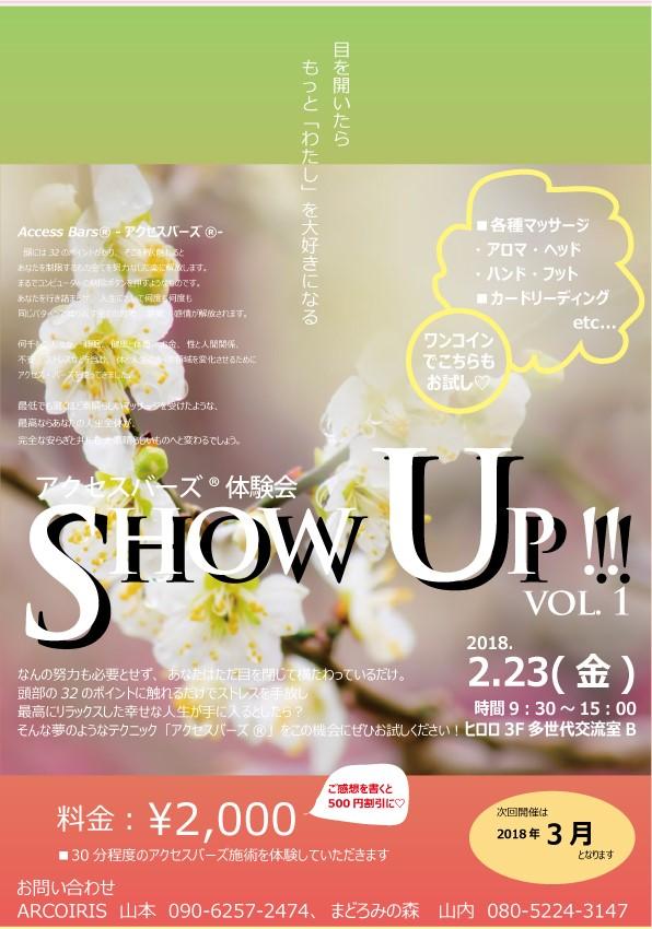 アクセスバーズ体験会 SHOW UP!!