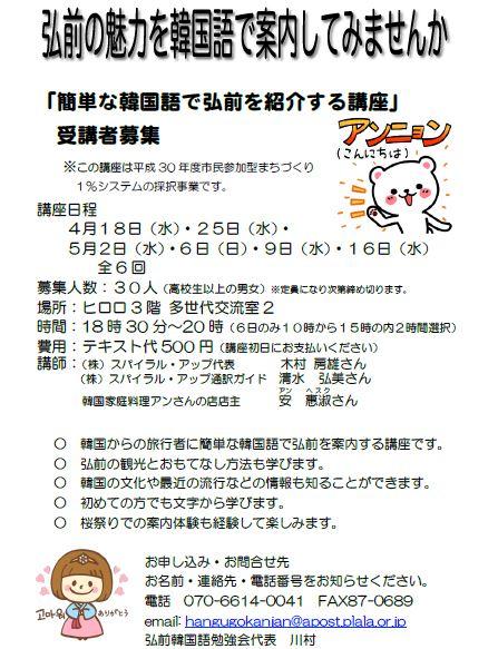 簡単な韓国語で弘前を紹介する講座.JPG