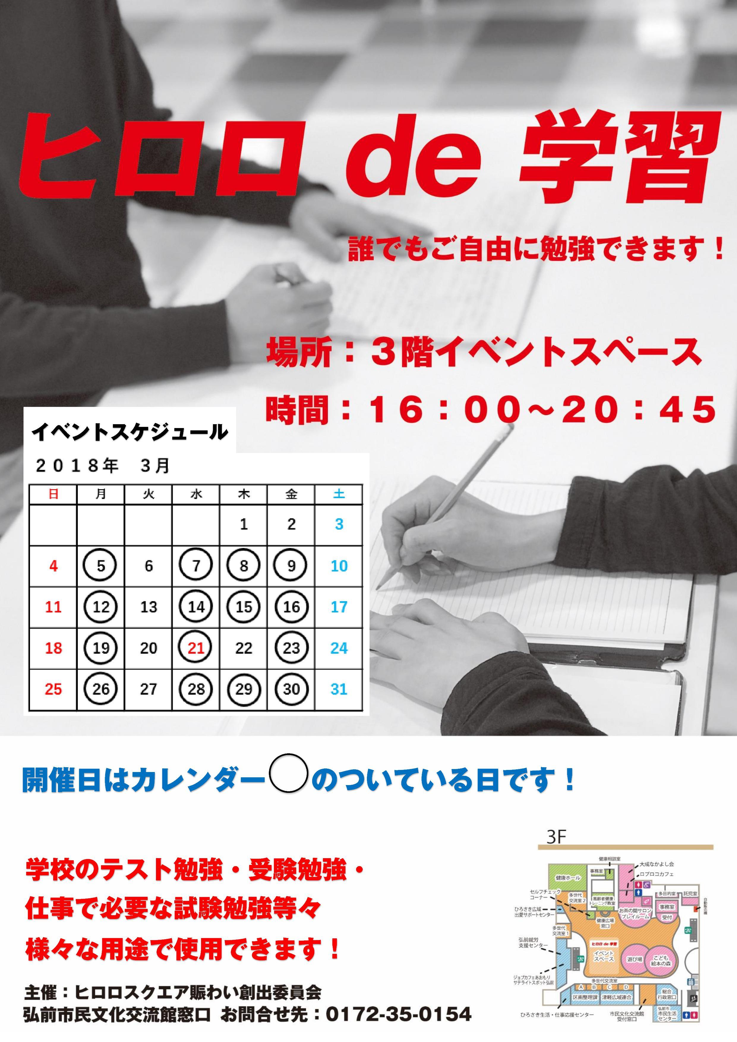 ヒロロde学習3月チラシ.jpg