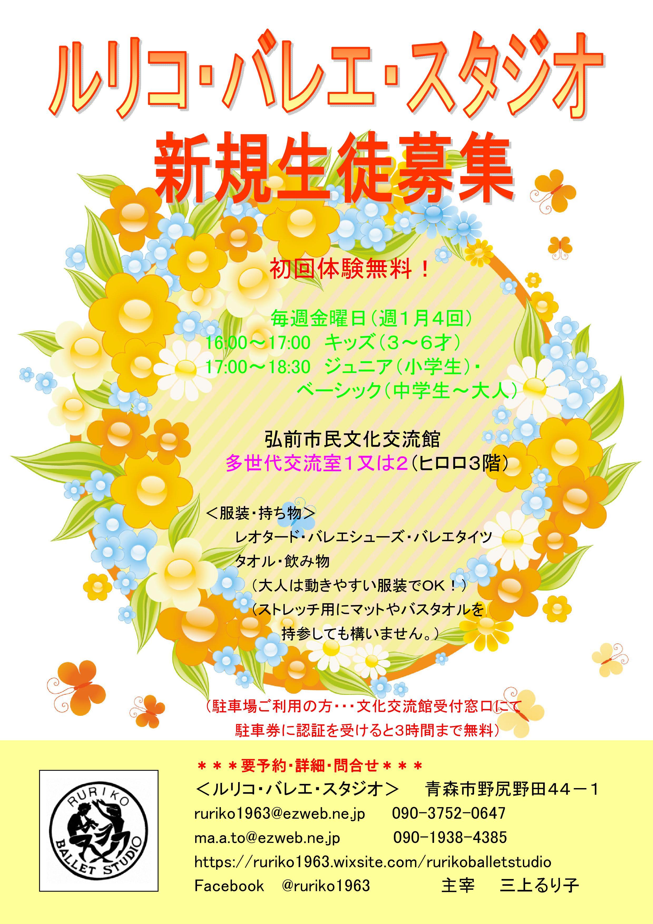 ルリコ・バレエ・スタジオ 新規生徒募集.jpg