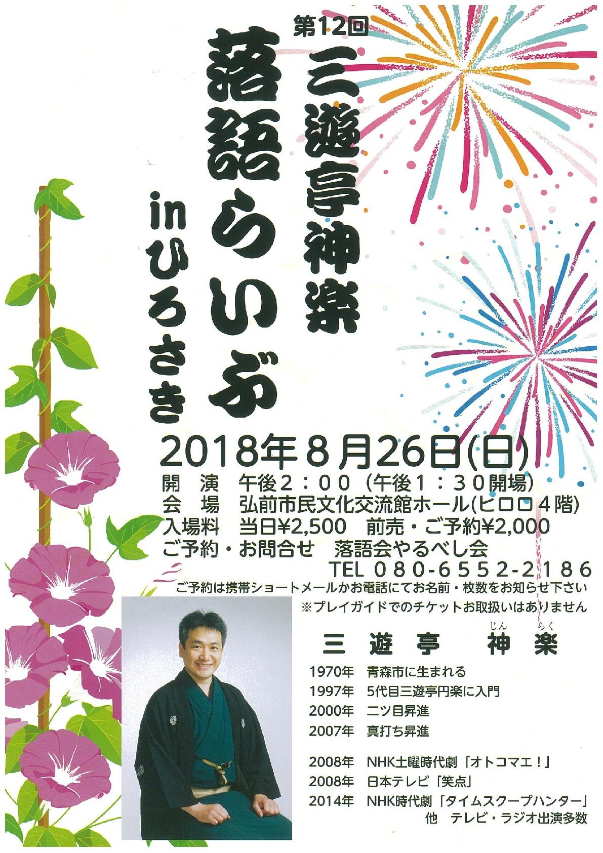 第12回 三遊亭神楽 落語ライブ in ひろさき