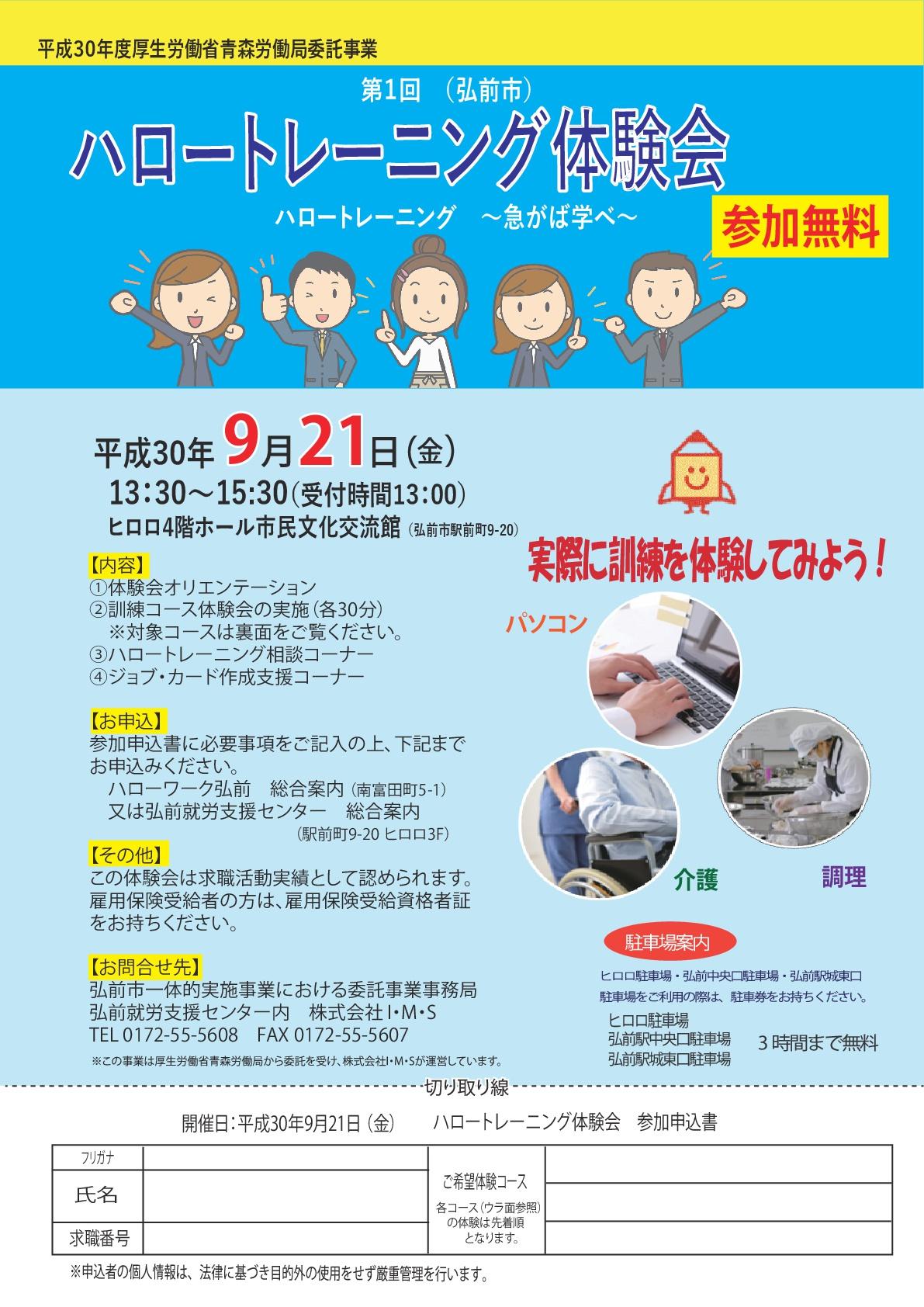 9.21体験会(表)-001.jpg