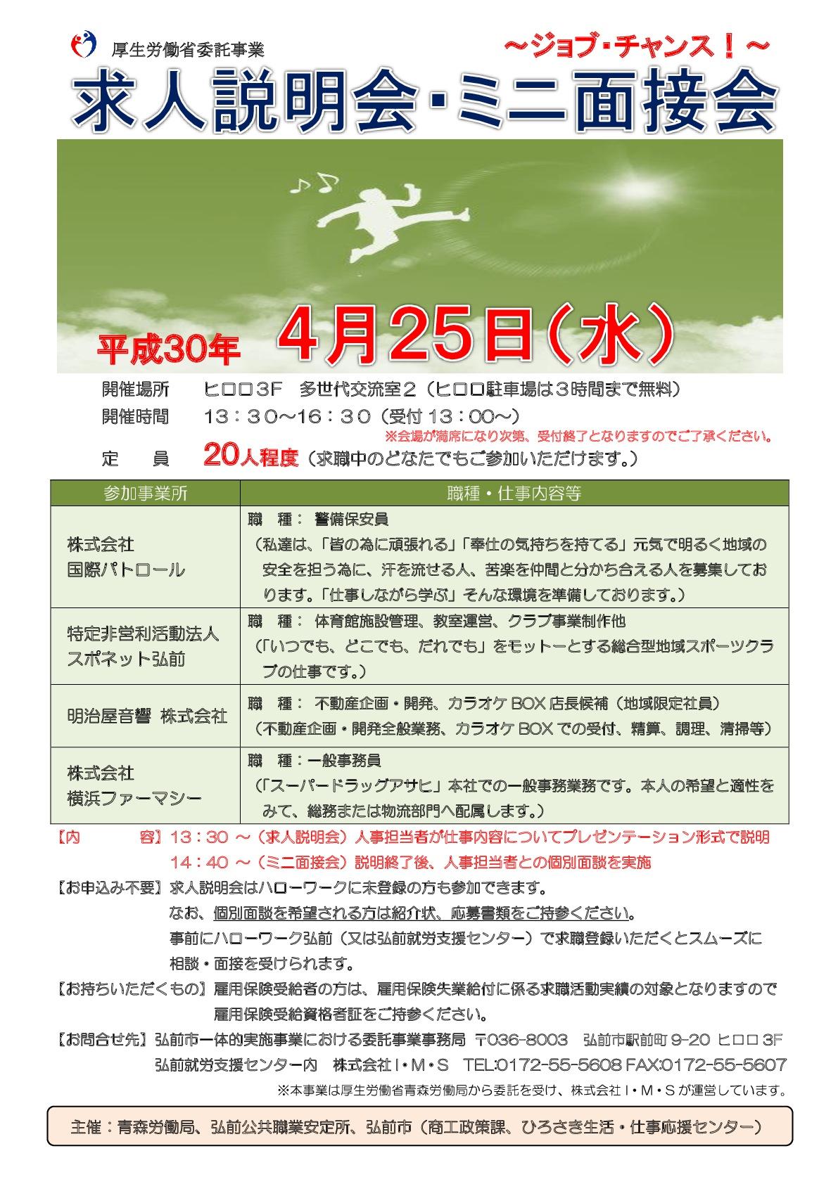 ミニ面接会4月25日リーフレット2-001.jpg