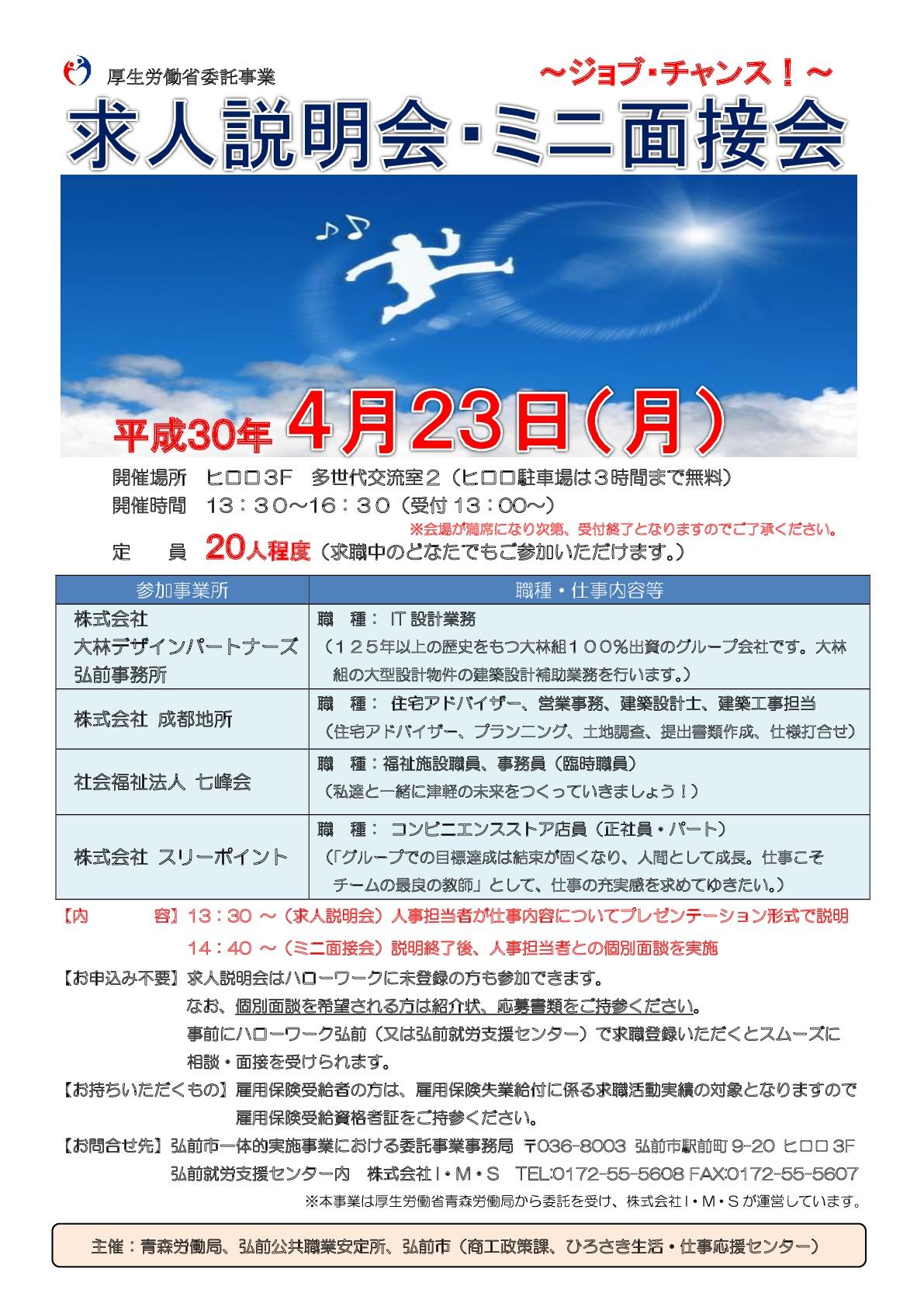 ミニ面接会4月23日リーフレット-001.jpg