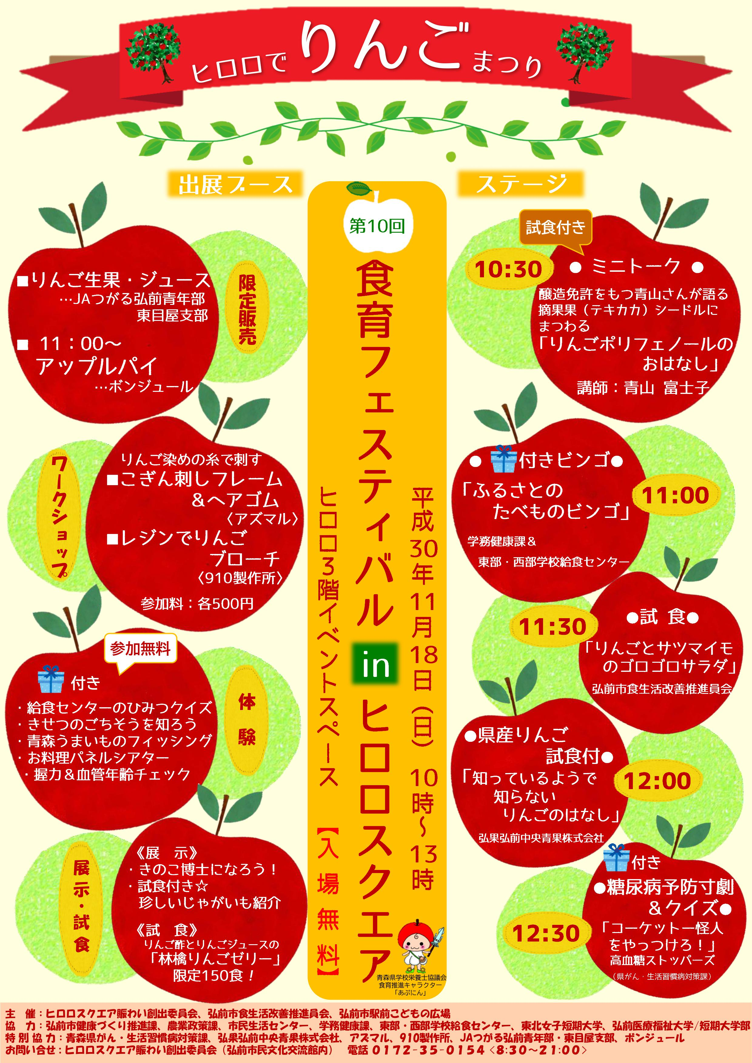 「第10回食育フェスティバル」ポスター