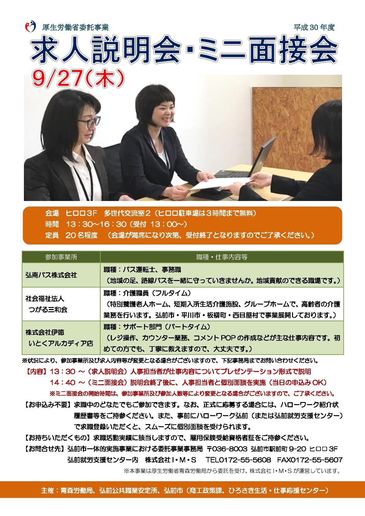 ミニ面接会リーフレット9月27日-001.jpg
