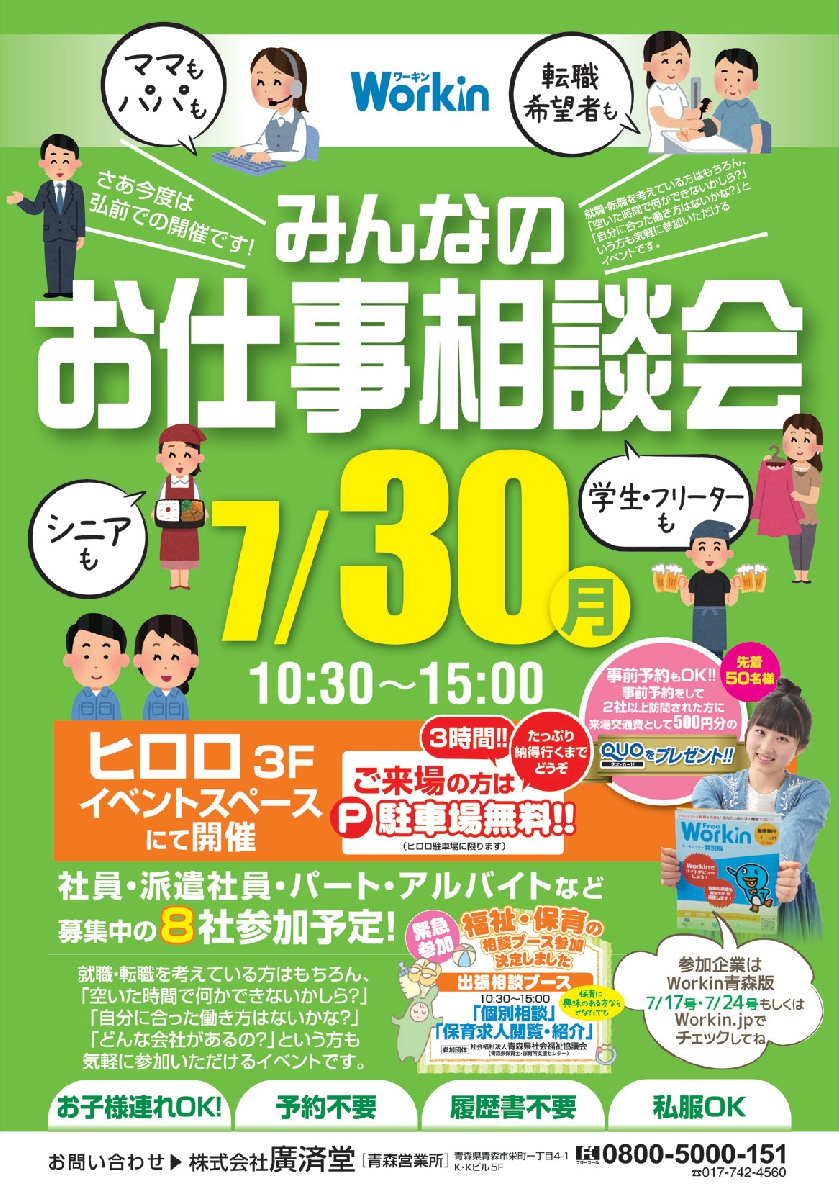 20180730みんなのお仕事相談会-弘前ヒロロ表-001.jpg